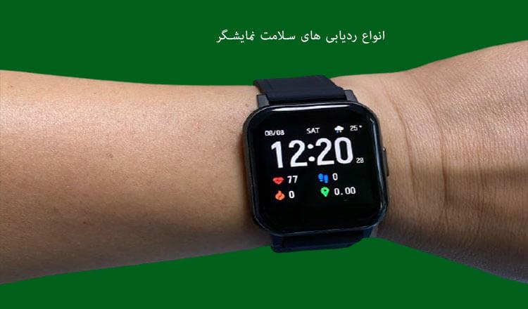 ردیابی سلامت و نمایشگر haylu LS02 smartwatch