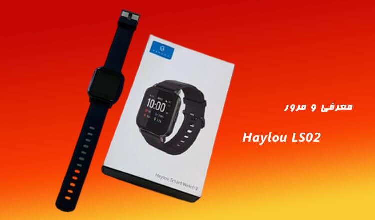 معرفی مرور مشخصات ساعت هوشمند Haylou LS02