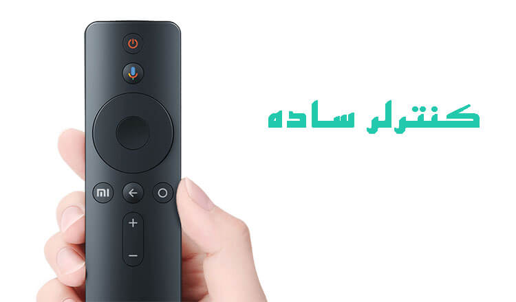 کنترلر ساده تلویزیون شیائومی xiaomi mi tv 4a 32 inch