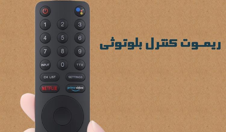 ریموت کنترل قیمت تلویزیون شیائومی 55 اینچ