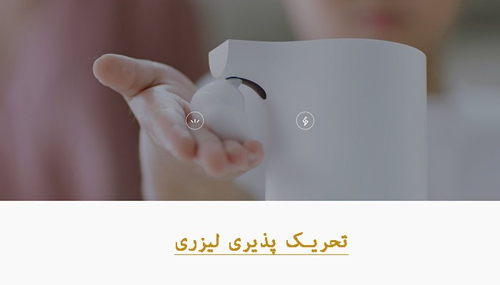 تحریک پذیری لیزری دستگاه فوم ساز شیائومی