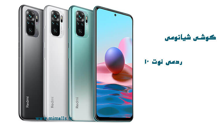 گوشی شیائومی redmi note 10 معرفی شد